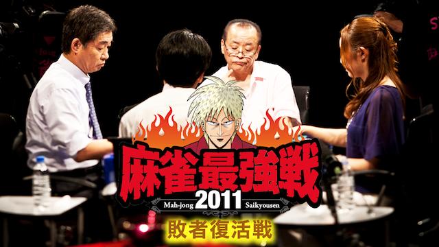 麻雀最強戦2011 敗者復活戦の動画 - 麻雀最強戦 2015