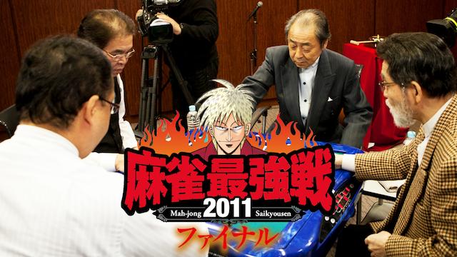 麻雀最強戦2011 ファイナルの動画 - 麻雀最強戦 2015