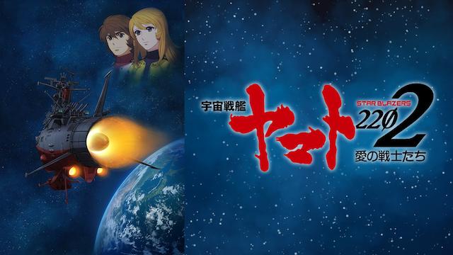 宇宙戦艦ヤマト2202 (TV版) の動画 - 宇宙戦艦ヤマト2202 愛の戦士たち 第三章 純愛篇