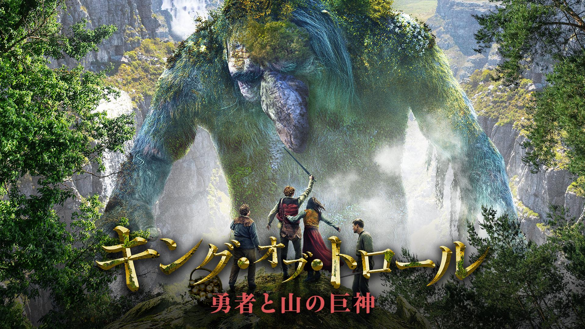 キング・オブ・トロール 勇者と山の巨神 動画