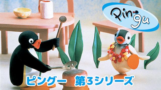 ピングー 第3シリーズ | 無料動画