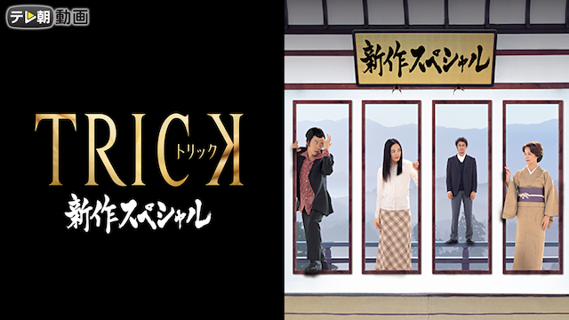 TRICK トリック新作スペシャル 動画