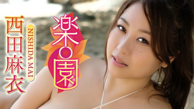 西田麻衣 楽園 動画