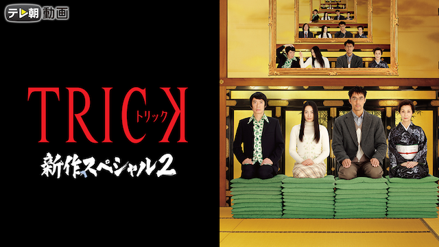 TRICK トリック新作スペシャル2の動画 - TRICK トリック新作スペシャル