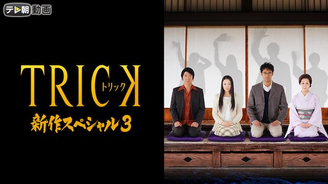 TRICK トリック新作スペシャル3の動画 - TRICK トリック新作スペシャル