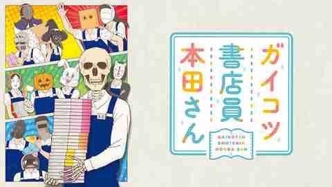 【アニメ 映画 おすすめ】ガイコツ書店員 本田さん
