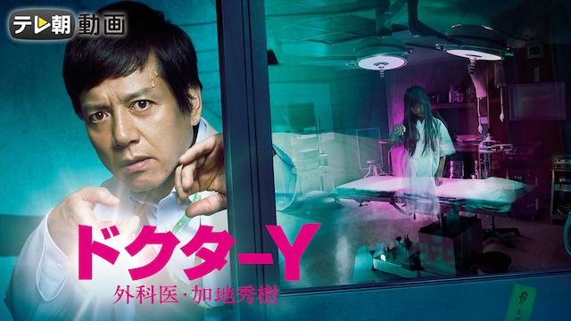 ドクターY~外科医・加地秀樹~(2017)