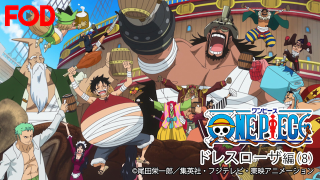 ONE PIECE ワンピース 17thシーズン ドレスローザ編(8) | 無料動画