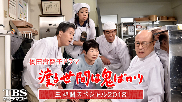 橋田壽賀子ドラマ 渡る世間は鬼ばかり 三時間スペシャル2018 動画