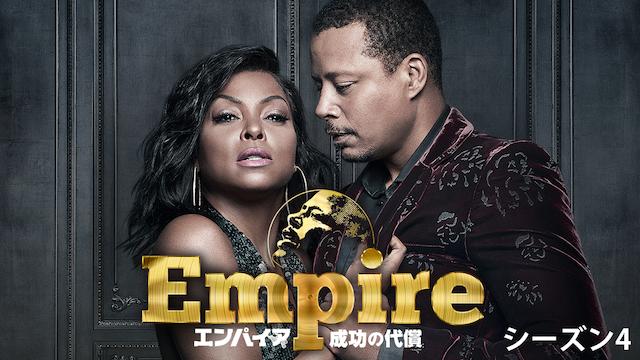 Empire/エンパイア 成功の代償 シーズン4 動画