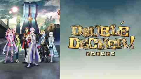 【アニメ 映画 おすすめ】DOUBLE DECKER! ダグ&キリル