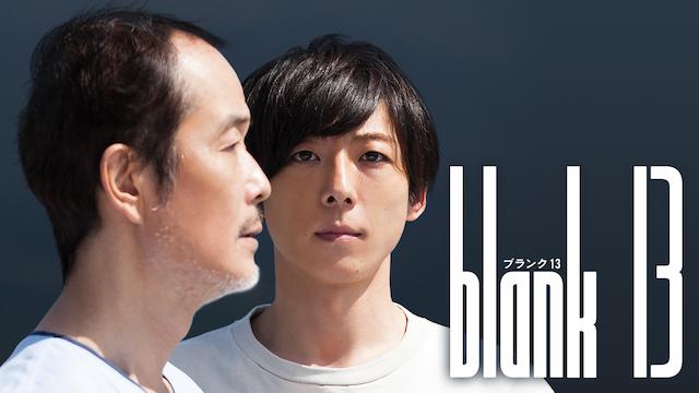 blank13 動画