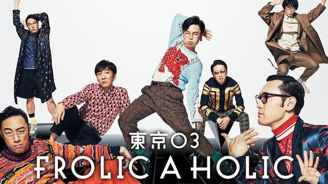 東京03 FROLIC A HOLIC「何が格好いいのか、まだ分からない。」 動画
