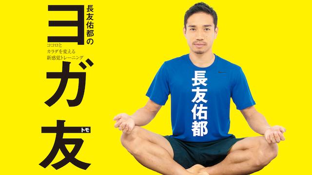 長友佑都のヨガ友 ココロとカラダを変える新感覚トレーニング 動画