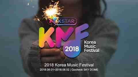 【韓流】2018KOREA MUSIC FESTIVAL