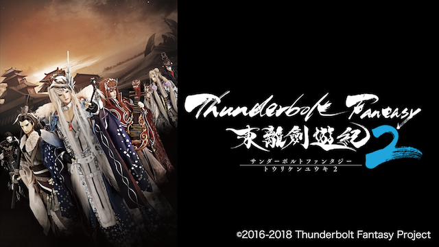 Thunderbolt Fantasy 東離劍遊紀2 動画