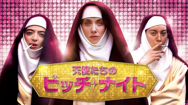 天使たちのビッチ・ナイト 動画