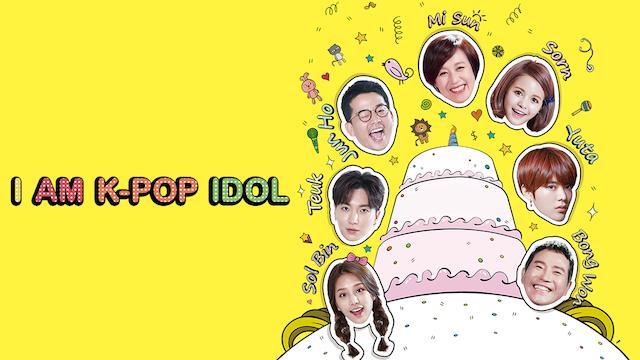 I AM K-POP IDOL 動画
