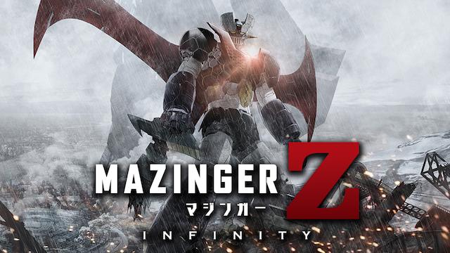 マジンガーZ/INFINITY 動画