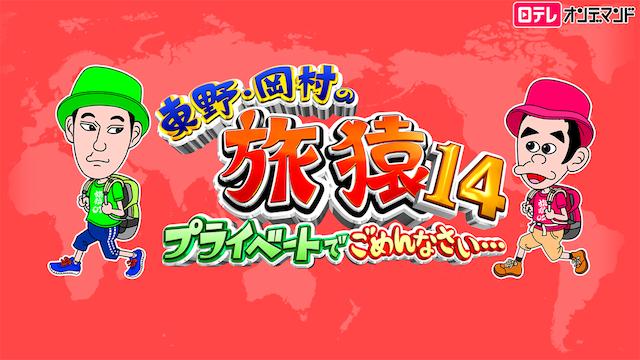 東野・岡村の旅猿14~プライベートでごめんなさい~の動画 - 東野・岡村の旅猿13~プライベートでごめんなさい~