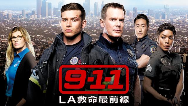 9-1-1:LA救命最前線 シーズン1 動画