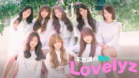 【韓流】不思議の国のLovelyz