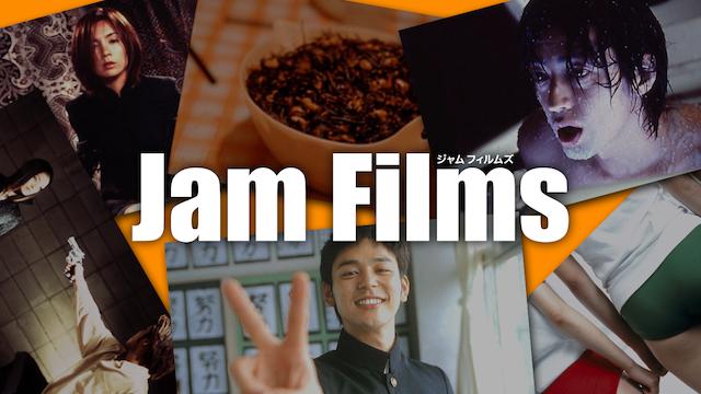 Jam Filmsの動画 - Jam Films 2