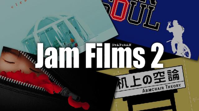 Jam Films 2 動画