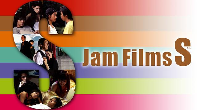 Jam Films Sの動画 - Jam Films