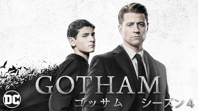 GOTHAM/ゴッサム シーズン4 動画