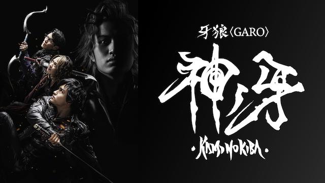 牙狼<GARO>神ノ牙-KAMINOKIBA- 動画