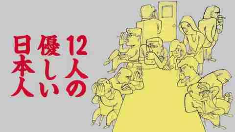 【映画 名作 邦画】12人の優しい日本人