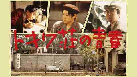 【映画 邦画 おすすめ】トキワ荘の青春