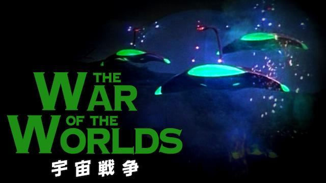 宇宙戦争(1953)の動画 - 宇宙戦争(2005)