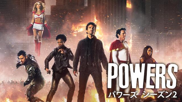 POWERS/パワーズ シーズン2の動画 - POWERS/パワーズ シーズン1
