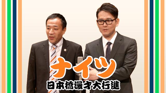 ナイツ 日本橋漫才大行進の動画 - ナイツ独演会 「味のない氷だった」