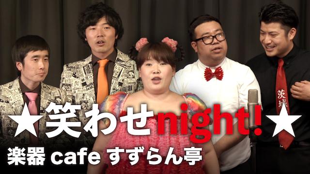 ★笑わせnight!★~楽器cafeすずらん亭の動画 - 行楽日和~楽器cafeすずらん亭~