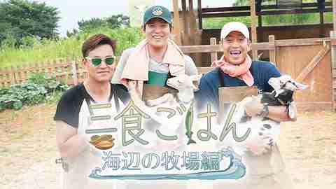 【韓流】三食ごはん 海辺の牧場編