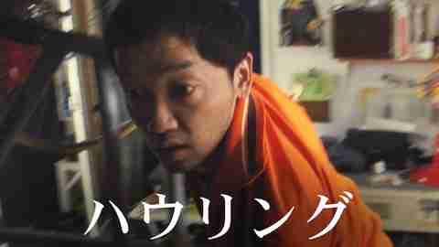 【コメディ 映画】ハウリング