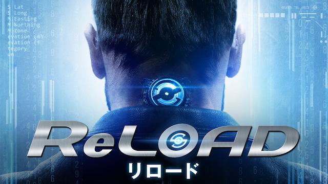 ReLOAD リロード 動画