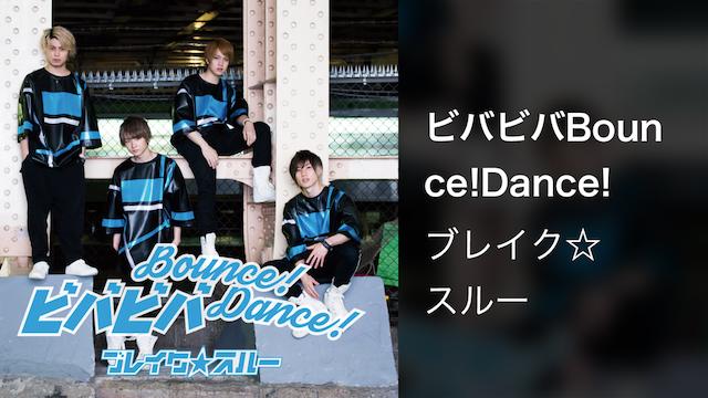 【MV】ビバビバBounce!Dance!/ブレイク☆スルー 動画