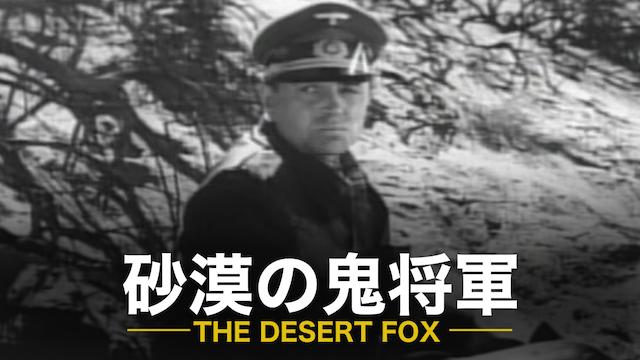 砂漠の鬼将軍 動画