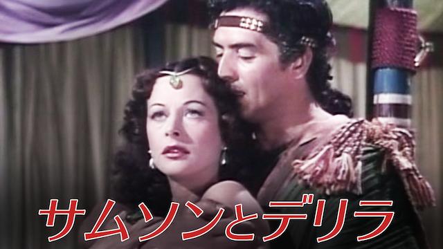サムソンとデリラ(1949) 動画