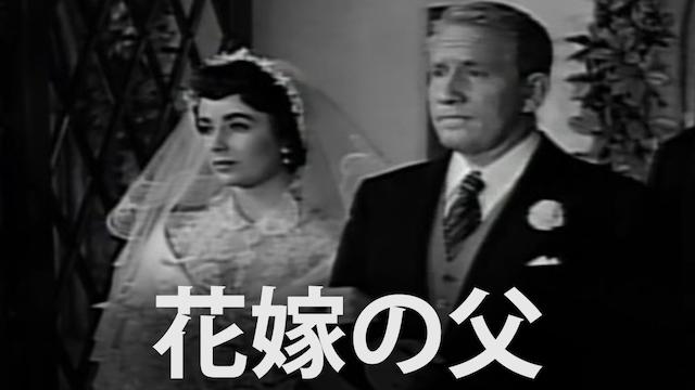 花嫁の父(1950)の動画 - 可愛い配当