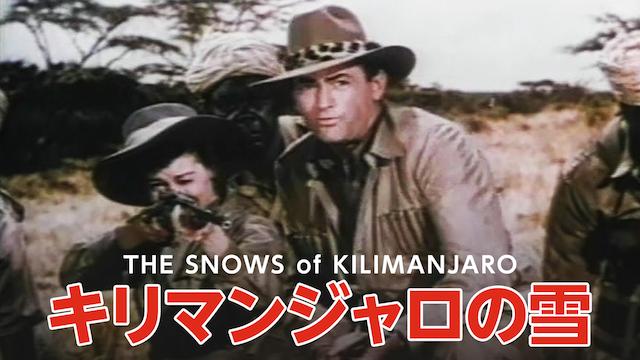 キリマンジャロの雪(1952) 動画
