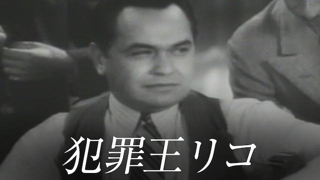 犯罪王リコ 動画