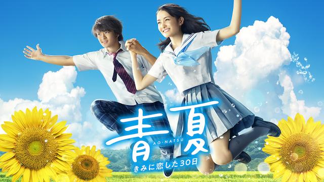 青夏 きみに恋した30日 動画