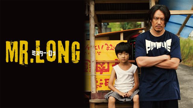 MR.LONG/ミスター・ロン 動画