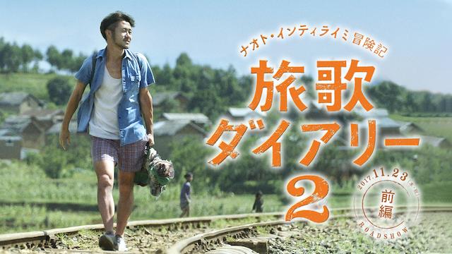 ナオト・インティライミ冒険記 旅歌ダイアリー2(前編) 動画