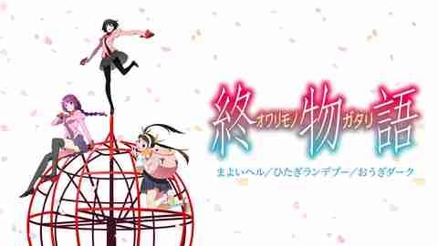 【アニメ 映画 おすすめ】「終物語」まよいヘル/ひたぎランデブー/おうぎダーク